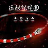 日本項鏈鈦項圈男女抗疲勞防輻射運動鈦項鏈能量鈦圈