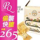 大頭叔叔 鹹蛋黃牛乳派 180g/盒【PQ 美妝】