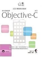 二手書博民逛書店《私程式:iOS開發程式祕訣:高手這樣發揮Objective:C