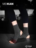 露趾露跟瑜伽襪健身地板襪室內女專業防滑蹦床純棉舞蹈襪子 伊芙莎