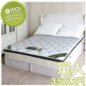 獨立筒床墊【YUDA】英式舒眠 【3M防潑水+天然乳膠+厚度22cm】3.5尺 單人獨立筒床墊/彈簧床墊