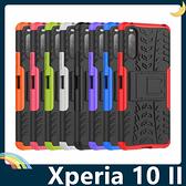 SONY Xperia 10 II 輪胎紋矽膠套 軟殼 全包帶支架 二合一組合款 保護套 手機套 手機殼