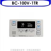 林內【BC-100V-1TR】REU-E2426W-TR浴室專用有線溫控器 不含安裝