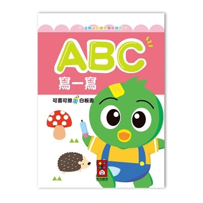 【風車】ABC-企鵝派對寶貝學前練習