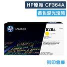 原廠感光滾筒 HP 黃色感光鼓 CF364A/CF364/364A/828A /適用 HP M880z/M880z+/M855dn/M855x+/M855xh