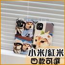 是柴犬欸 紅米Note10 5G 紅米Note8 pro 紅米Note9T 紅米Note7 可愛小柴 粉色系笑臉 防摔 手機殼 保護套