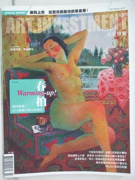 【書寶二手書T7/雜誌期刊_DVT】典藏投資_77期_春拍Warming-up!