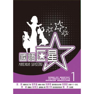 國語巨星1 CD (10片裝)