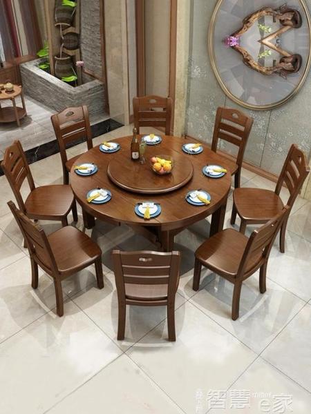 餐桌椅組全實木餐桌可伸縮折疊桌圓形飯桌圓桌子8人小戶型家用餐桌椅組合LX 【99免運】