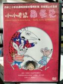 挖寶二手片-Y31-032-正版DVD-動畫【小小老鼠羅曼史】-國語發音