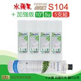 水蘋果居家淨水~ Everpure水蘋果公司貨S104濾心+加強版10英吋5微米壓紋PP濾心(5支組)
