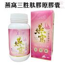 金德恩 台灣製造 美人計燕窩三胜肽膠原膠囊(300顆/罐)