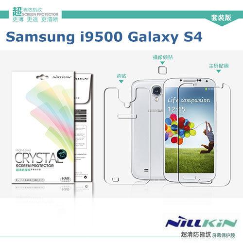 NILLKIN Samsung i9500 Galaxy S4 超清防指紋正反面保護貼(含鏡頭貼套裝版)