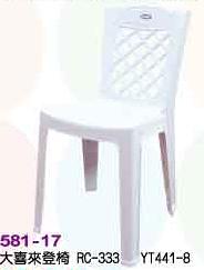 【南洋風休閒傢俱】大喜來登椅 造型椅 洽談椅 休閒椅 塑料椅 (581-17)