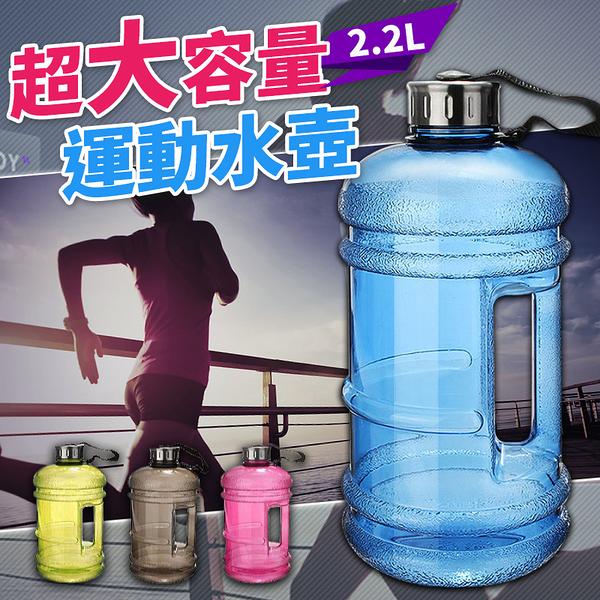 運動水壺大容量2.2L啞鈴造型PETG材質防滑手柄防漏水矽膠圈尼龍提帶大瓶口紅藍黑【HOB7A1】#捕夢網