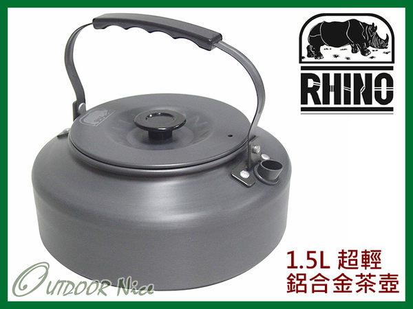 ╭OUTDOOR NICE╮犀牛RHINO 超輕鋁合金茶壺 1.5L K-33 鋁合金 登山 露營 咖啡壺 開水壺 水壺