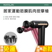筋膜槍 居家運動筋膜肌肉按摩槍 HANLIN-SPG606 送6種按摩頭 深層按摩 續航力強 定時 強勁 鋰電