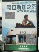 影音專賣店-P09-425-正版DVD-電影【阿拉斯加之死】-艾米爾荷許 瑪西亞蓋哈登