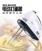 打蛋器 電動 家用迷你打奶油機烘焙攪拌器 蛋清打發器·Ifashion