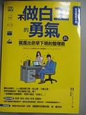 【書寶二手書T1/財經企管_MCM】不做白工的勇氣:就是比你早下班的整理術完全圖解手冊
