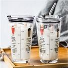 咖啡杯可愛吸管杯子玻璃杯家用ins風水杯女刻度牛奶杯帶蓋咖啡杯奶茶杯 寶貝寶貝計畫 上新