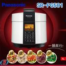 【信源】5公升【 Panasonic國際牌 微電腦壓力鍋】 SR-PG501