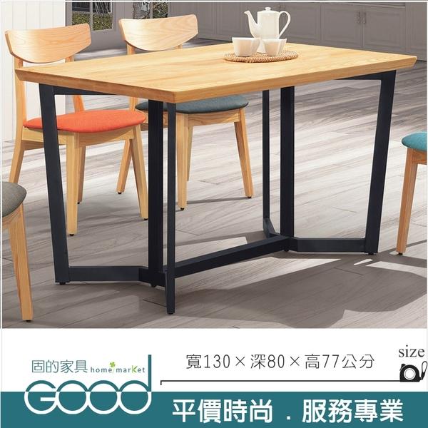 《固的家具GOOD》465-4-AL 715橡木餐桌【雙北市含搬運組裝】
