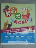 【書寶二手書T9/寵物_KMX】導盲犬養成日記_妙卡卡