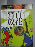【書寶二手書T9/藝術_WGG】百花齊放:33位最具影響力的現代藝術家及其作品_魏尚河