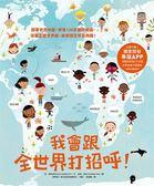 (二手書)我會跟全世界打招呼!:跟著世界地圖,學會130多種問候語,培養立體世界觀..