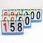 記分牌 六位羽毛球乒乓球籃球四位數兩位三位翻分牌計分器