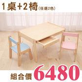 日本 yamatoya Norsta 自己動動手系列幼兒成長型雙人書桌椅套組(雙椅)