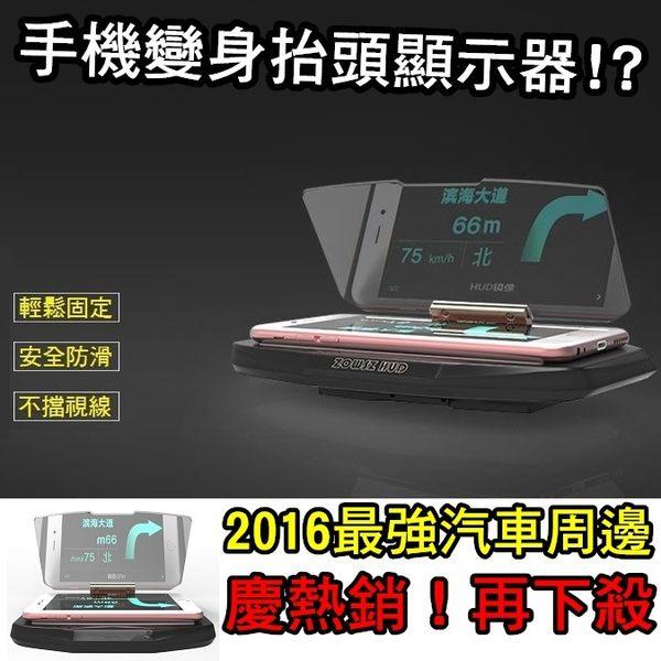 2016年驚爆款 手機專用 汽車HUD抬頭顯示器 手機投影立體顯示器 行車紀錄器 寶可夢 支架 【RR032】