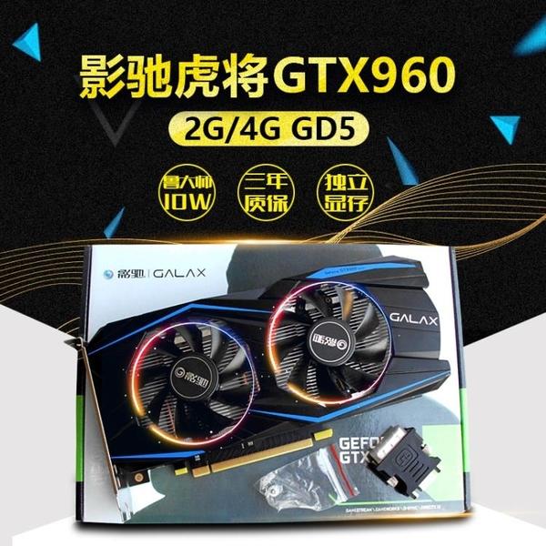盒裝七彩虹 華碩 影馳GTX950 960 2G 4G獨顯吃雞游戲顯卡750TI 2G 初色家居館