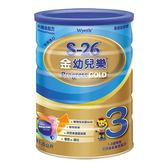 S26金幼兒樂升級金配方幼兒1600g X1罐 1060元
