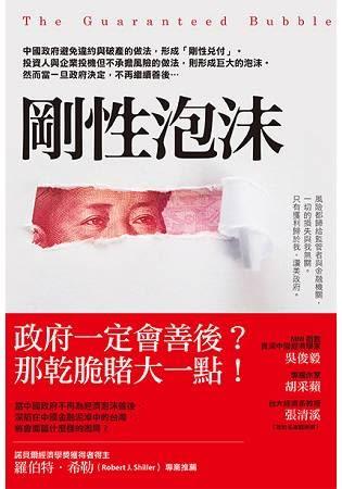 剛性泡沫:中國政府避免違約與破產的做法,形成「剛性兌付」。投資人投機但不承擔風險
