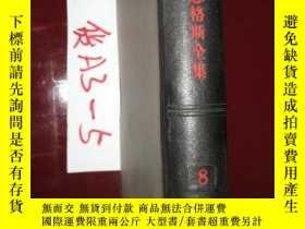 二手書博民逛書店馬克思恩格斯全集罕見第8卷 1965印、、Y3699 人民出版社