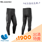 【零碼出清】AROPEC#M號 男款機能褲 Endurace Tights I COMP-E-PT-01M-BK 壓縮褲 壓力褲(恕不退換貨)