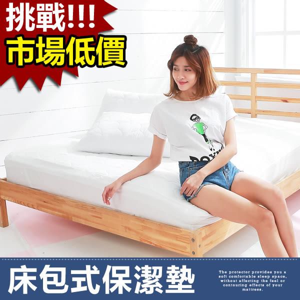 [SN]挑戰最低價↘防污舖棉透氣舒柔心型保潔墊-3.5x6.2尺單人床包式(不含枕墊)「限2件內超取」