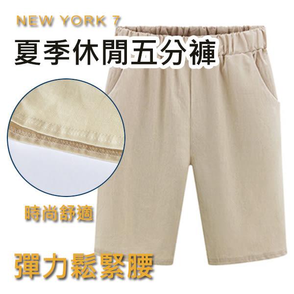 大尺碼 夏季新薄款鬆緊褲頭休閒五分褲M-6XL【紐約七號】A8-002