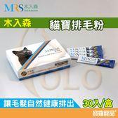MRS木入森-貓寶排毛粉(M)30入/盒【寶羅寵品】