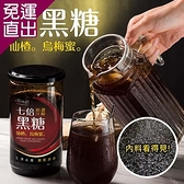 《饗破頭》 黑糖山楂烏梅蜜 (1000gX1瓶)【免運直出】