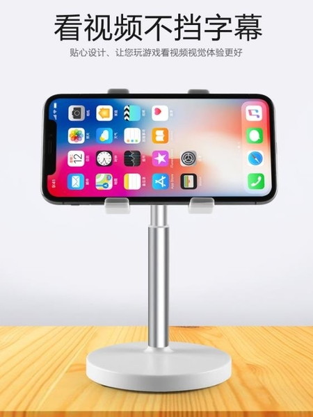 手機支架子桌面