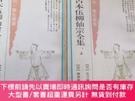 二手書博民逛書店古本伍柳仙宗全集罕見上下...