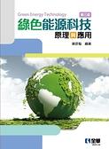 綠色能源科技原理與應用(第三版)