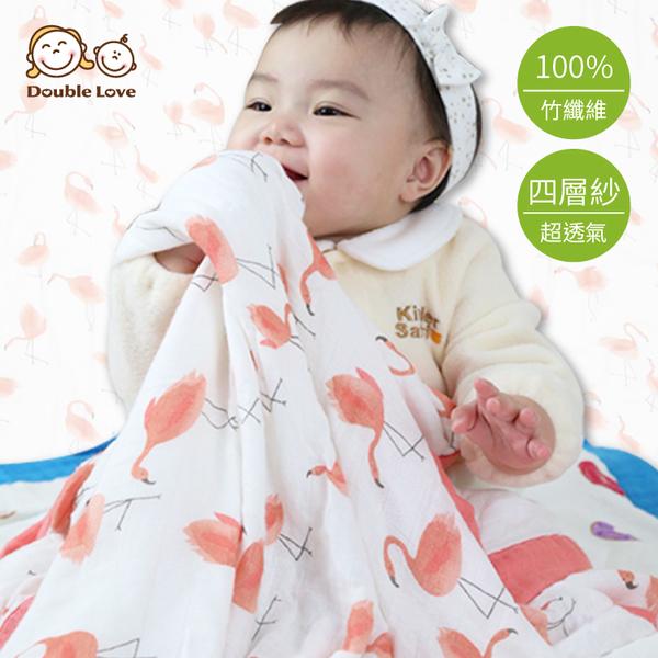 100%竹纖維 被毯 四層紗 母嬰同室 紗布包巾 手推車毯 嬰兒床單 防紫外線 童被 新生兒被【JA0082】