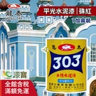 【漆寶】龍泰303水性平光「25硃紅」(1加侖裝)