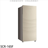 SANLUX台灣三洋【SCR-165F】165公升直立式冷凍櫃