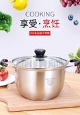 加厚湯鍋304不銹鋼鍋 家用輔食煮奶鍋燃氣電磁爐專用雙耳湯煲