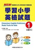 學習小學英檢試題1(題本)
